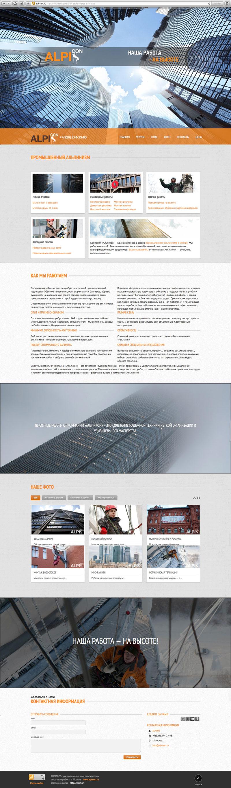 Создание сайта услуг промышленных альпинистов