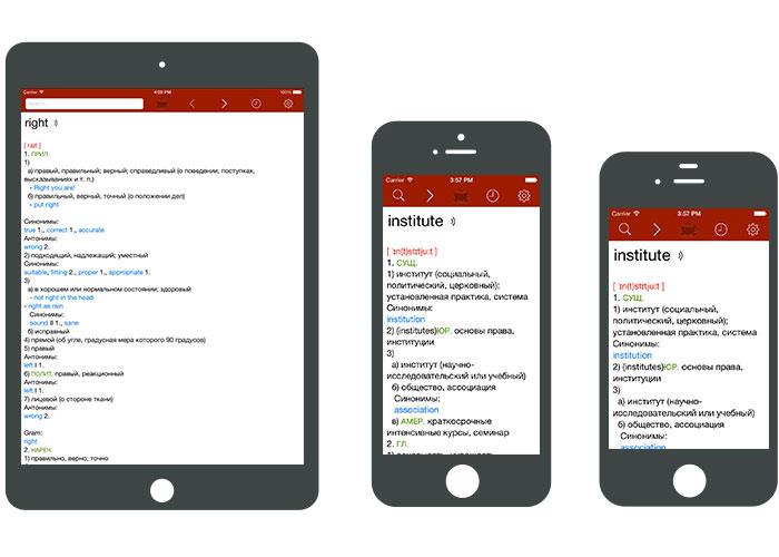Разработка мобильного приложения для iPhone and iPad