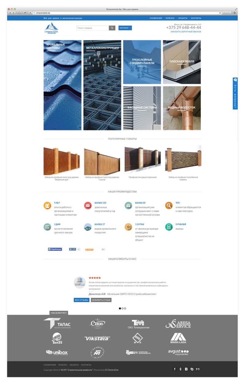 Разработка сайта-каталога строительной продукции