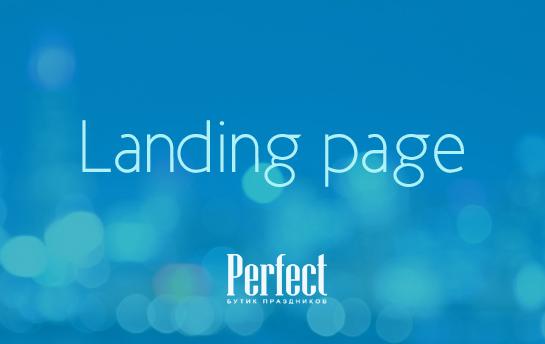 Cоздание landing page для сайта Perfect.by