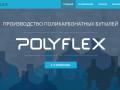Сайт-визитка производственного предприятия