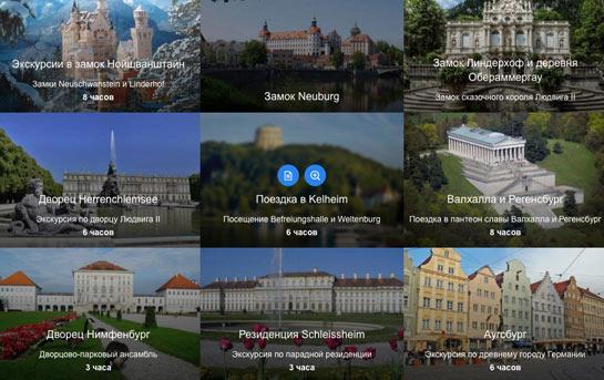 Создание сайта каталога экскурсий