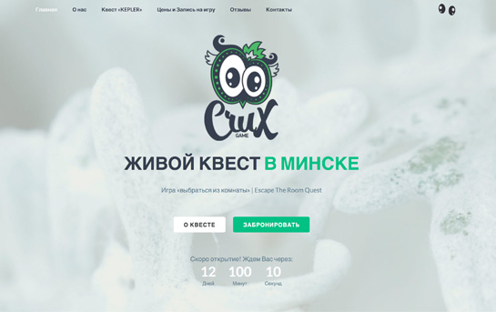 Сайт живого квеста в Минске