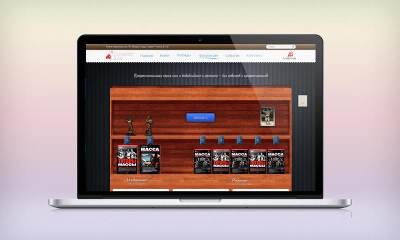 Дизайн сайта издательства