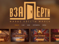 Создание логотипа, фирменного стиля и сайта для Взаперти